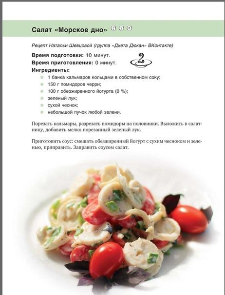 Рецепты блюд для диеты дюкана фаза атаки